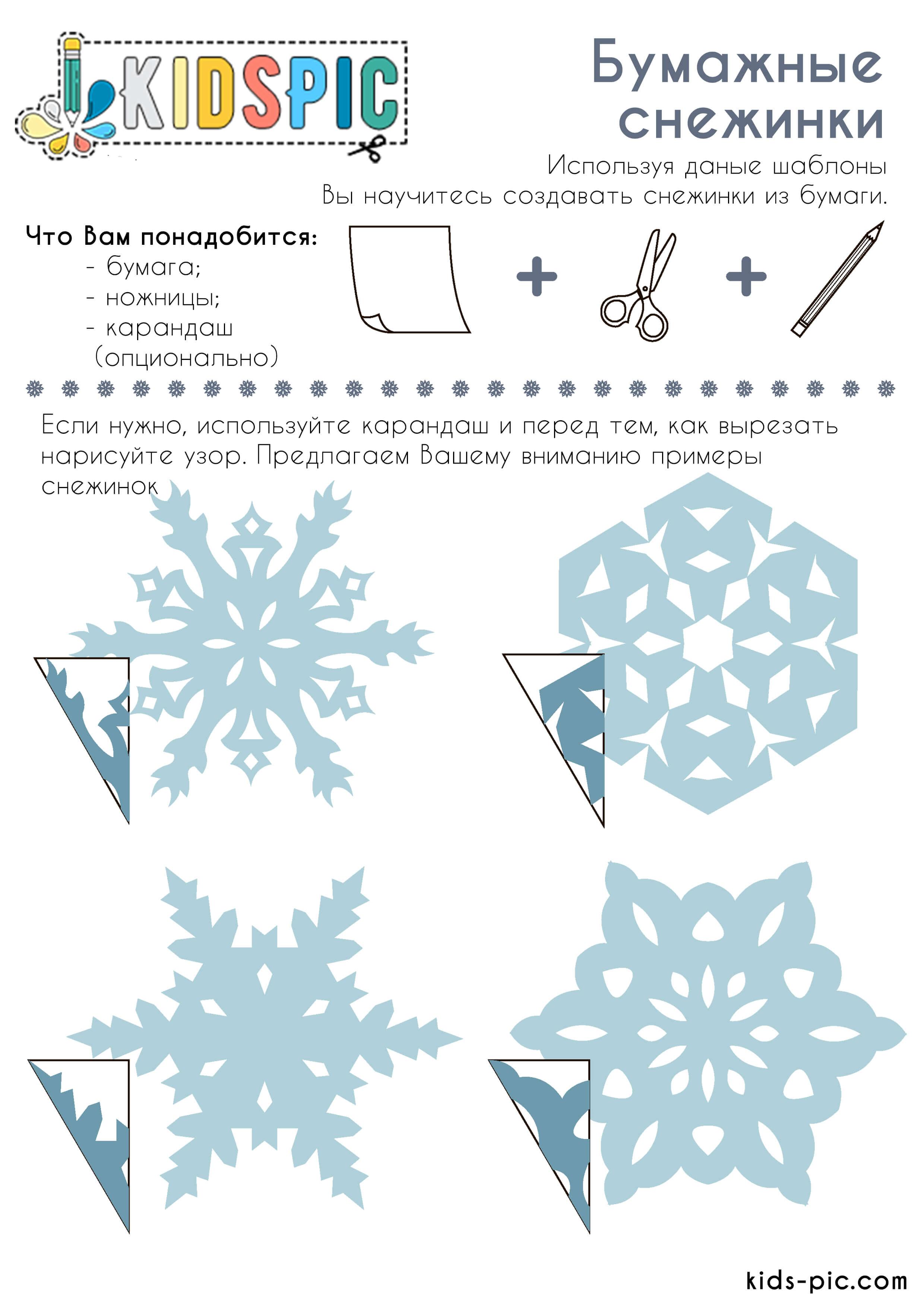 Трафареты из бумаги шаблоны для вырезания к новому году