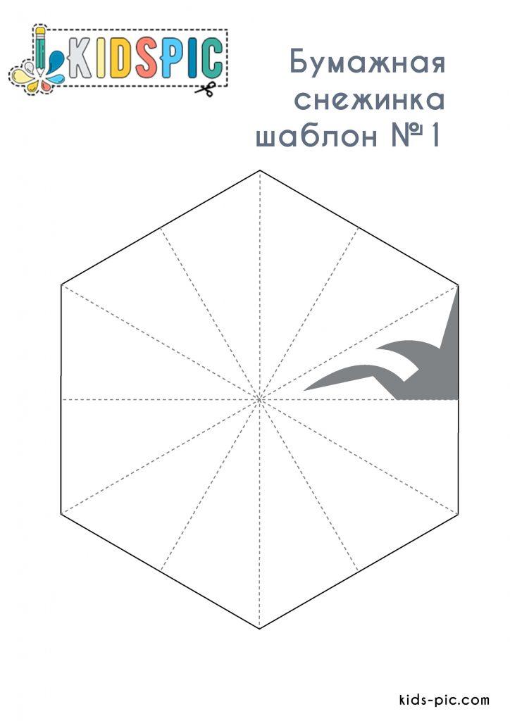 paper snowflake folding instructions