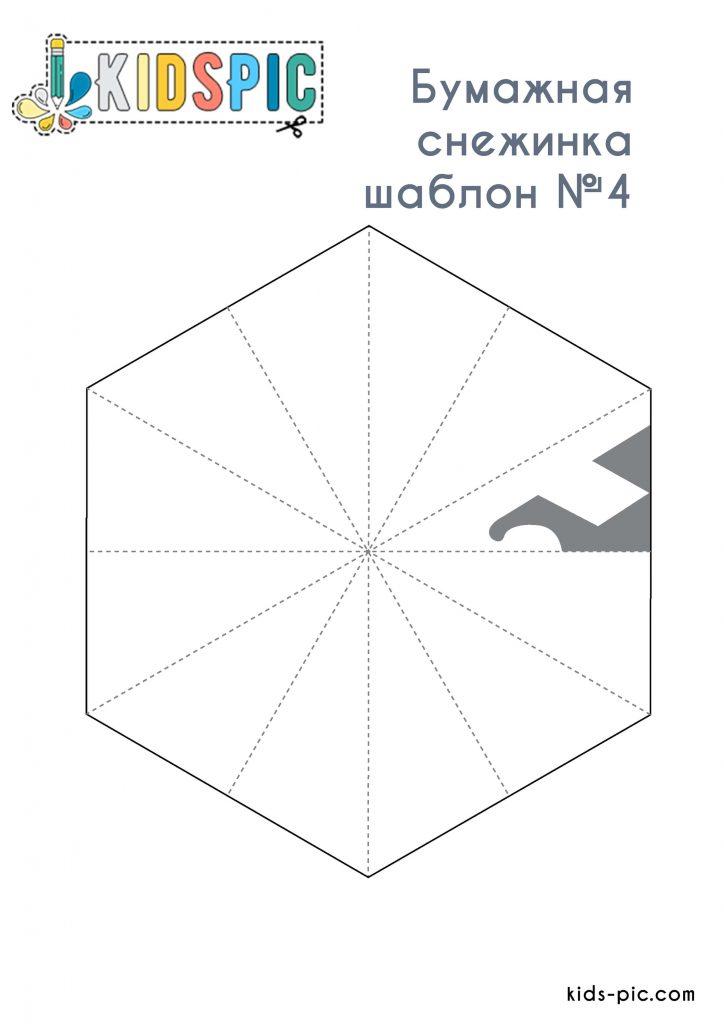 paper snowflake patterns free