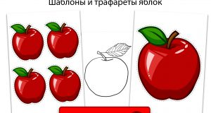 Яблоко для вырезания из бумаги