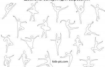 шаблоны балерины для вырезания из бумаги распечатать