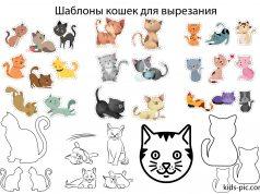 шаблоны кошек для вырезания из бумаги