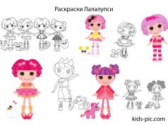раскраски куклы лалалупси