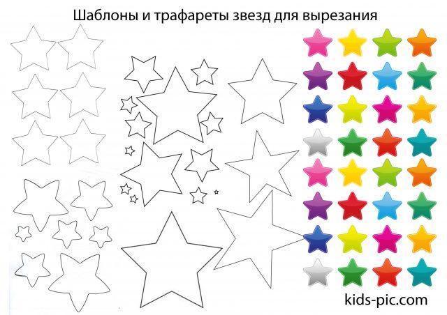 шаблоны звезд для вырезания из бумаги распечатать