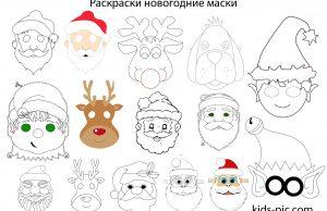 новогодняя маска раскраска для детей