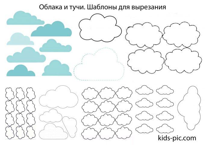 шаблон облака для вырезания из бумаги распечатать